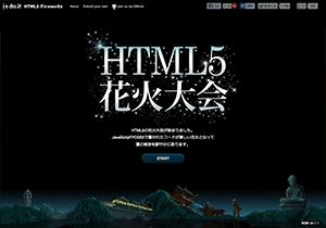HTML5 花火大会